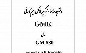 دفترچه راهنمای دزدگیر  GMK 880 - دفترچه راهنمای دزدگیر  GMK 880