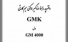 دفترچه راهنمای دزدگیر (سیم کارتی ) GMK 4000 - دفترچه راهنمای دزدگیر (سیم کارتی ) GMK 4000