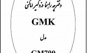 دفترچه راهنمای دزدگیر GMK700 - دفترچه راهنمای دزدگیر GMK700